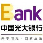 中国光大银行股份有限公司福州分行