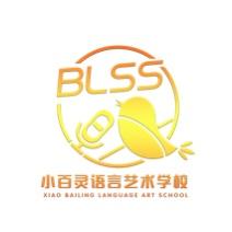 龙岩市新罗区小百灵培训学校有限公司