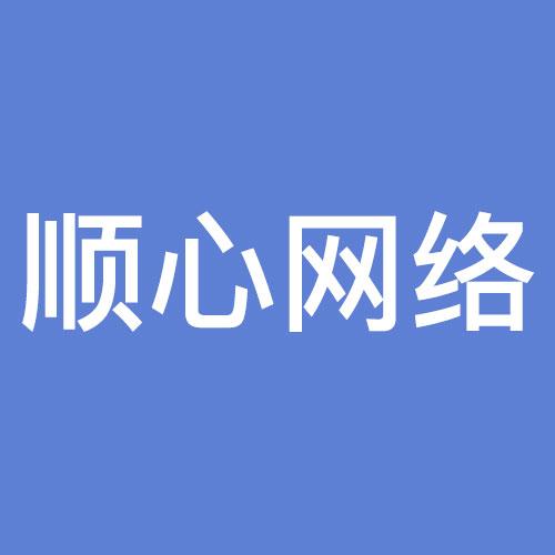 龙岩顺心网络科技有限公司