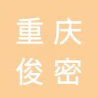 重庆俊密广告传媒有限公司龙岩分公司
