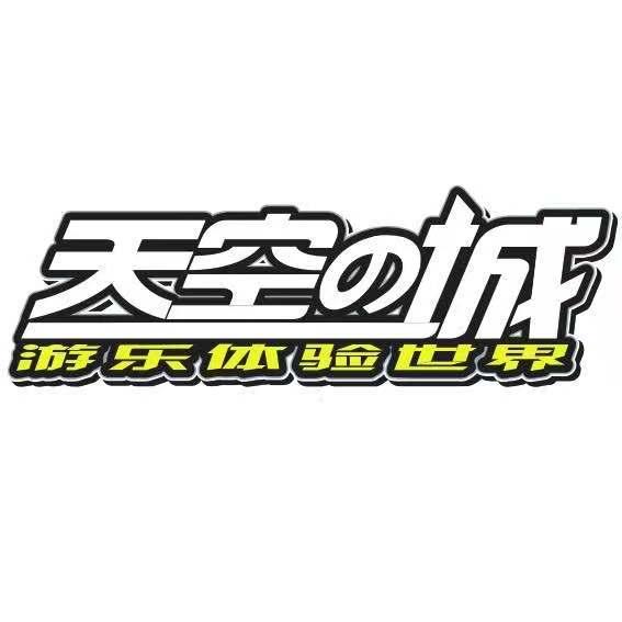 龙岩市酷乐联盟娱乐有限公司(天空之城)