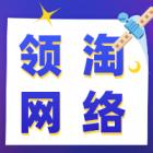 龙岩市领淘网络科技有限公司