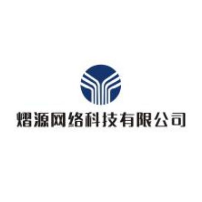 福建省龙岩市熠源网络科技有限公司