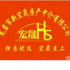龙岩市新宏晟房产中介有限公司