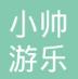 武平县小帅游乐园