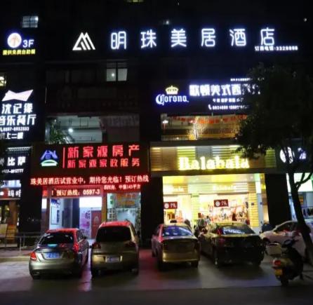 连城县明珠美居酒店