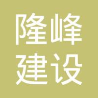 福建隆峰建设管理有限公司厦门分公司