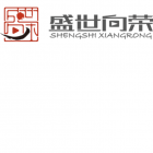 福建省盛世向荣文化传媒有限公司