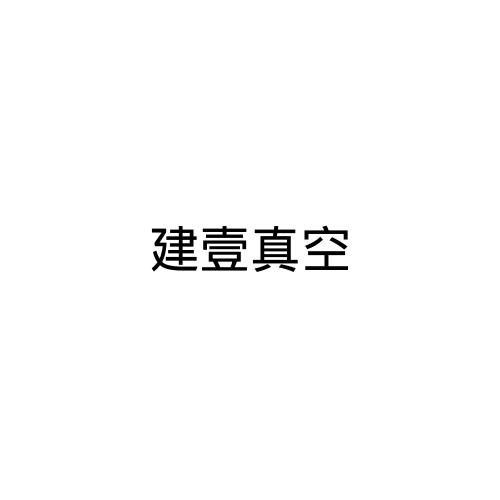 福建建壹真空科技有限公司