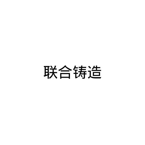 龙岩市新罗联合铸造有限公司