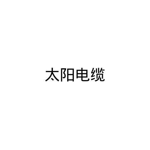 福建南平太阳电缆股份有限公司