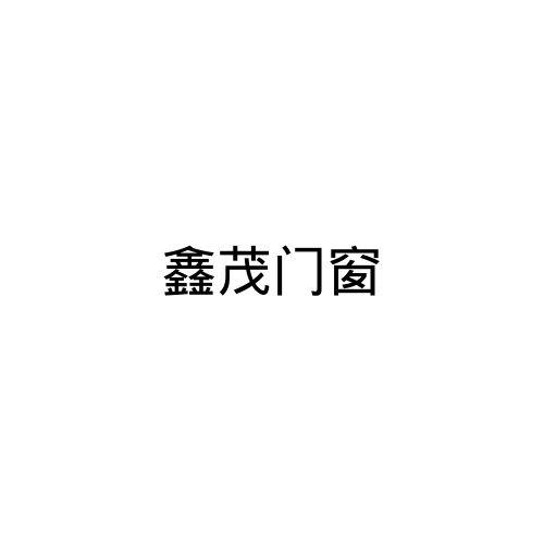 福建鑫茂门窗有限公司