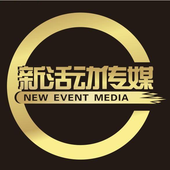 龙岩市新活动传媒有限公司