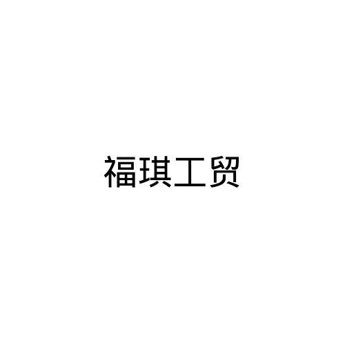 龙岩市福琪工贸有限公司