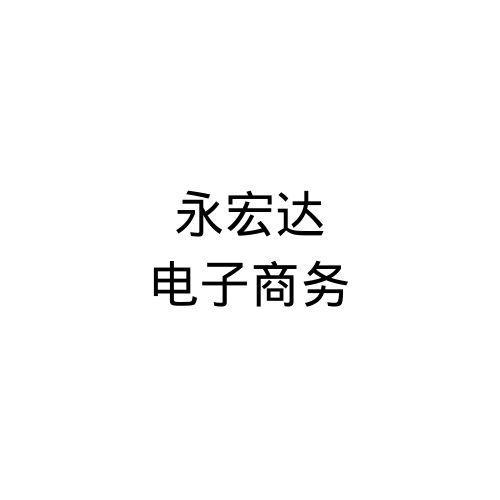 龙岩市永宏达电子商务有限公司