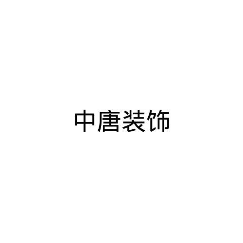 长汀县中唐装饰工程有限公司