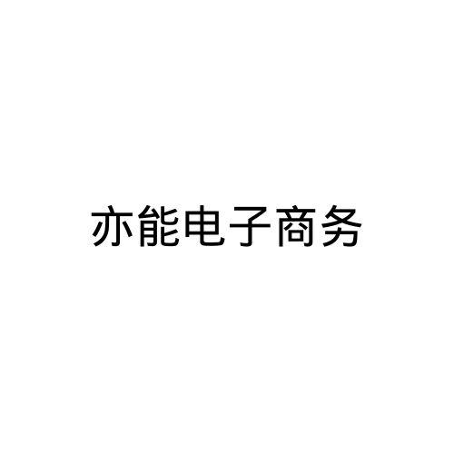 福建省长汀县亦能电子商务有限公司