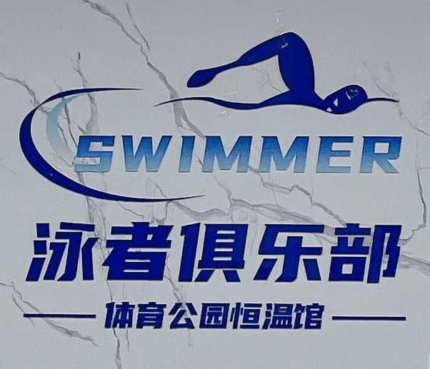龙岩泳者为王体育发展有限公司