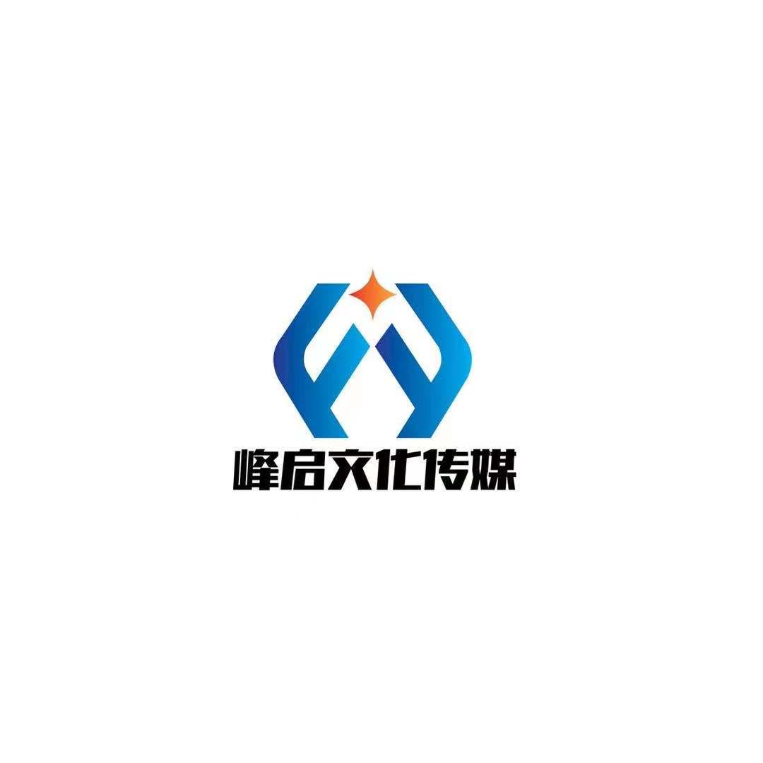 龙岩市峰启文化传媒有限公司