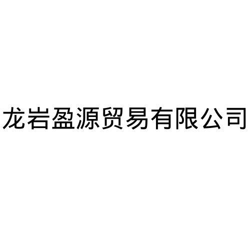 龙岩盈源贸易有限公司
