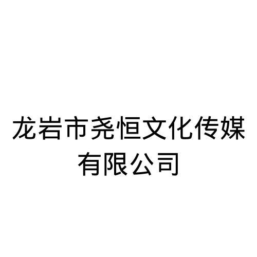 龙岩市尧恒文化传媒有限公司