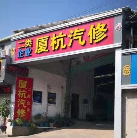 龙岩市新罗区厦杭汽车修理厂