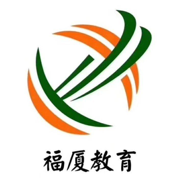 龙岩市福厦教育咨询有限公司