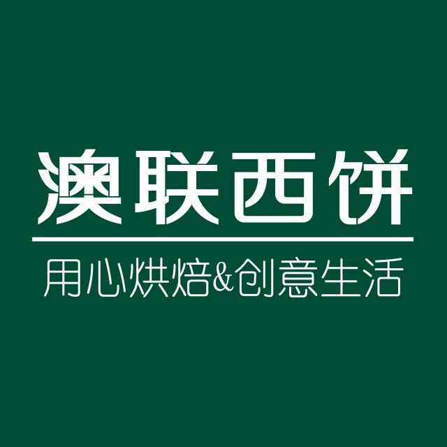 漳平市澳联西饼二中店