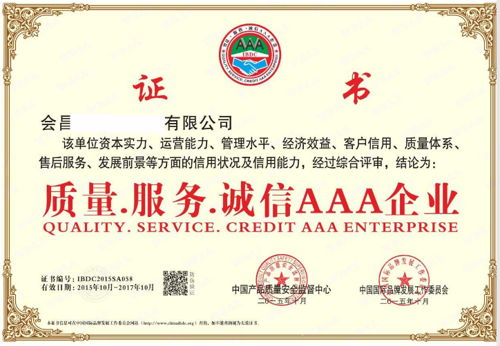 对荣誉证书的几个认知误区,论荣誉证书对企业的重要性!