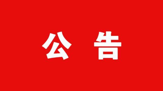 龙岩市直事业单位公开招聘(遴选)工作人员笔试原始成绩公布