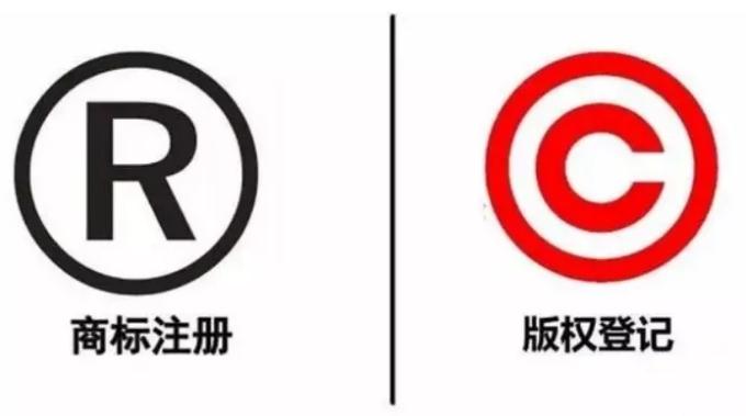 商标和版权的区别是什么?为什么申请商标后还需要登记版权