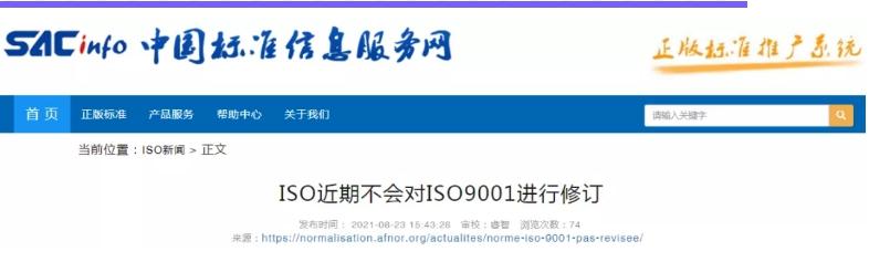 ISO 9001短期内不会修订